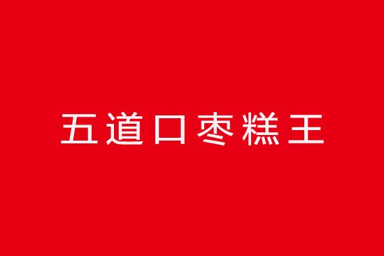 五道口枣糕王