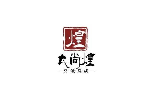 太尚煌焖锅