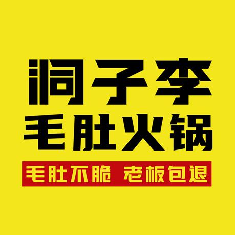 重庆狼王餐饮有限公司