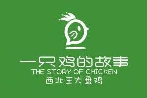 一只鸡的故事