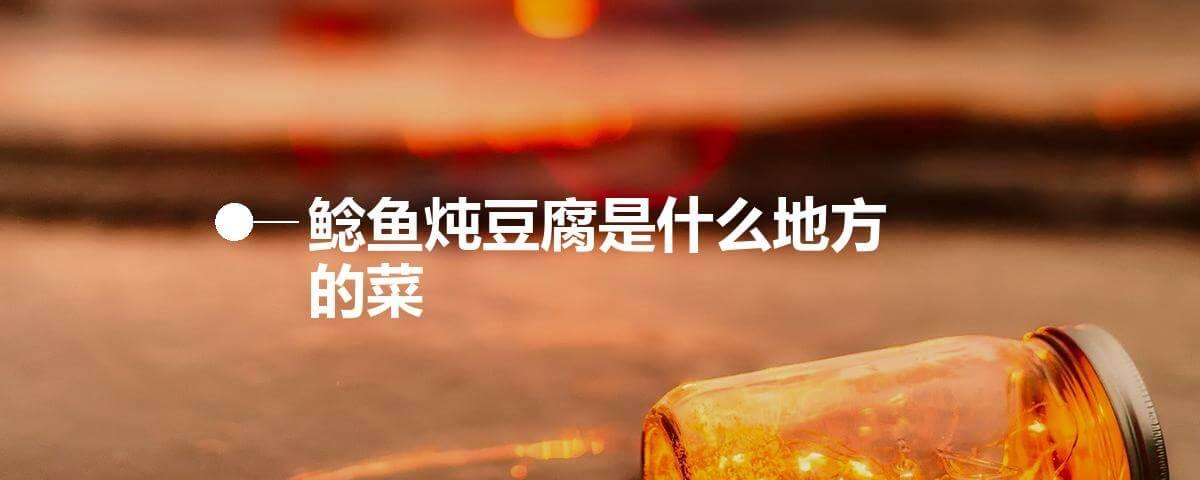 鲶鱼炖豆腐是什么地方的菜