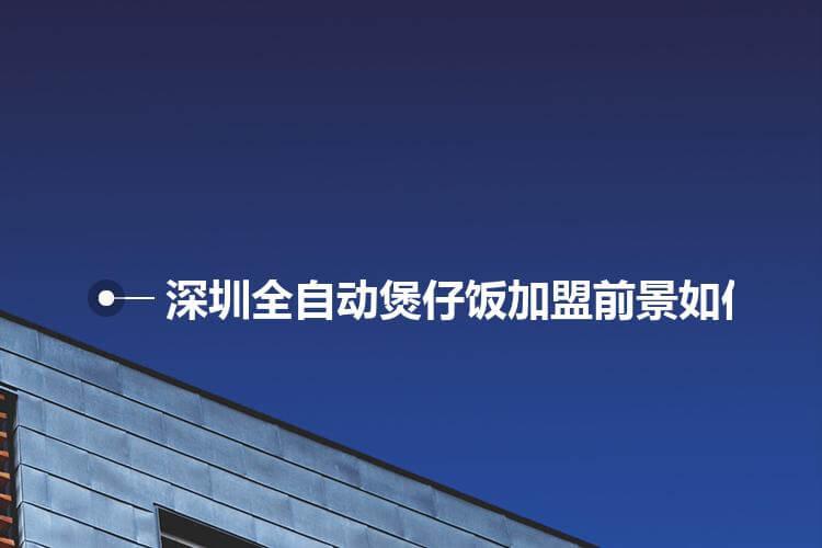 深圳全自动煲仔饭加盟前景如何呢?