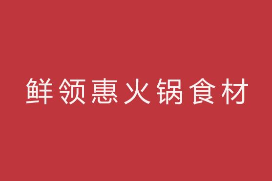 鲜领惠火锅食材