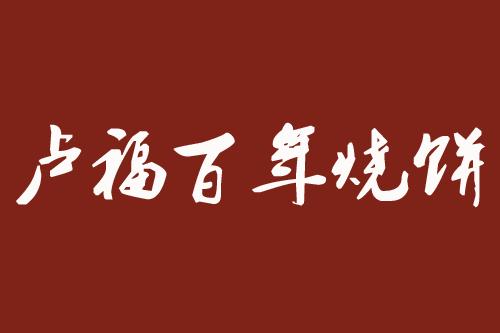 卢福百年烧饼