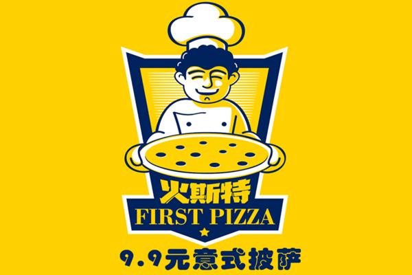 【9.9元意式披萨】火斯特披萨