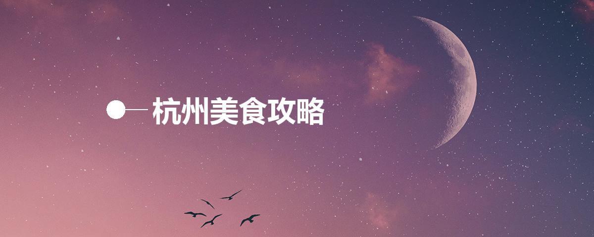 杭州美食攻略
