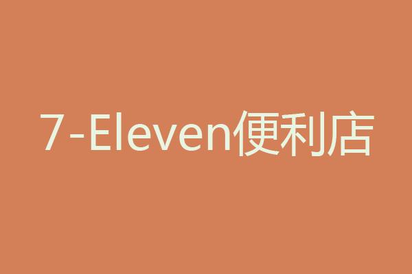 7-Eleven便利店