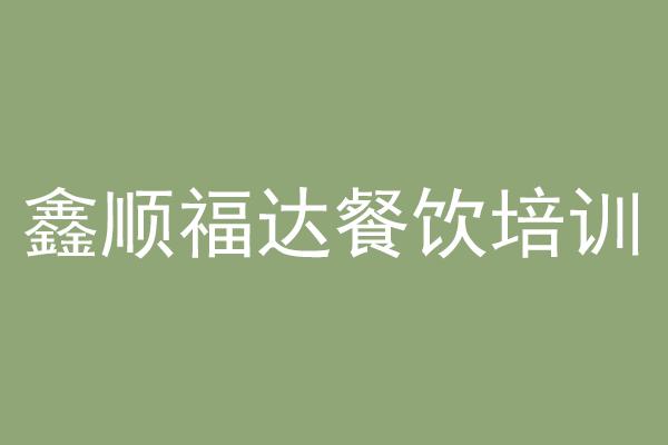 鑫顺福达餐饮培训