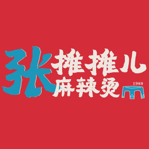 四川张摊摊品牌管理有限公司