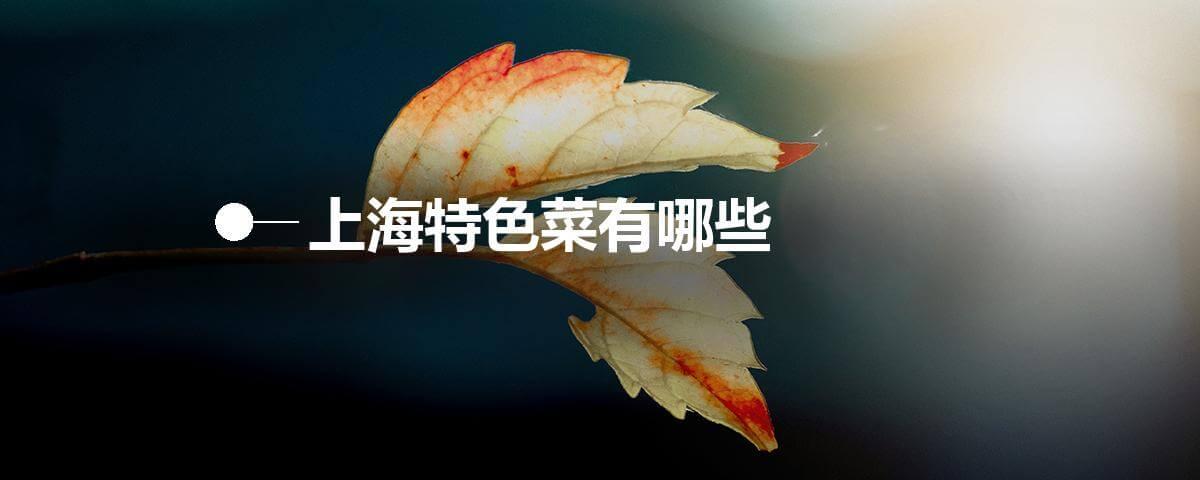 上海特色菜有哪些