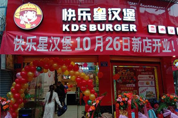 【斗石餐飲】快樂星漢堡加盟市場火爆,賺錢更輕松!