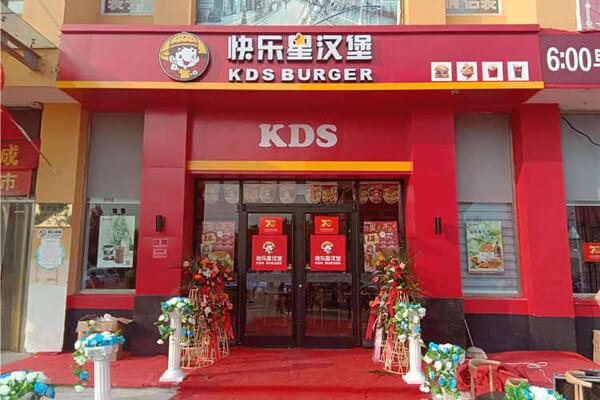 【斗石餐饮】快乐星汉堡投资前景怎么样?小汉堡蕴含大商机!