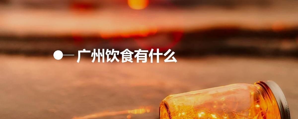 广州饮食有什么