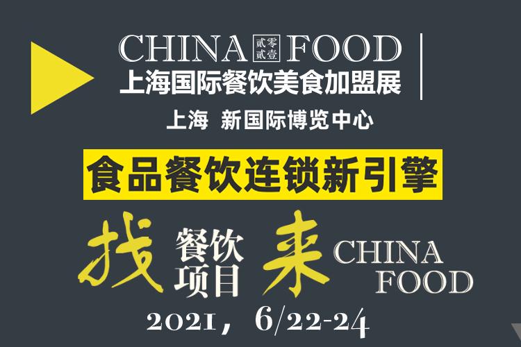 2021第九届上海国际餐饮美食加盟展,报名!