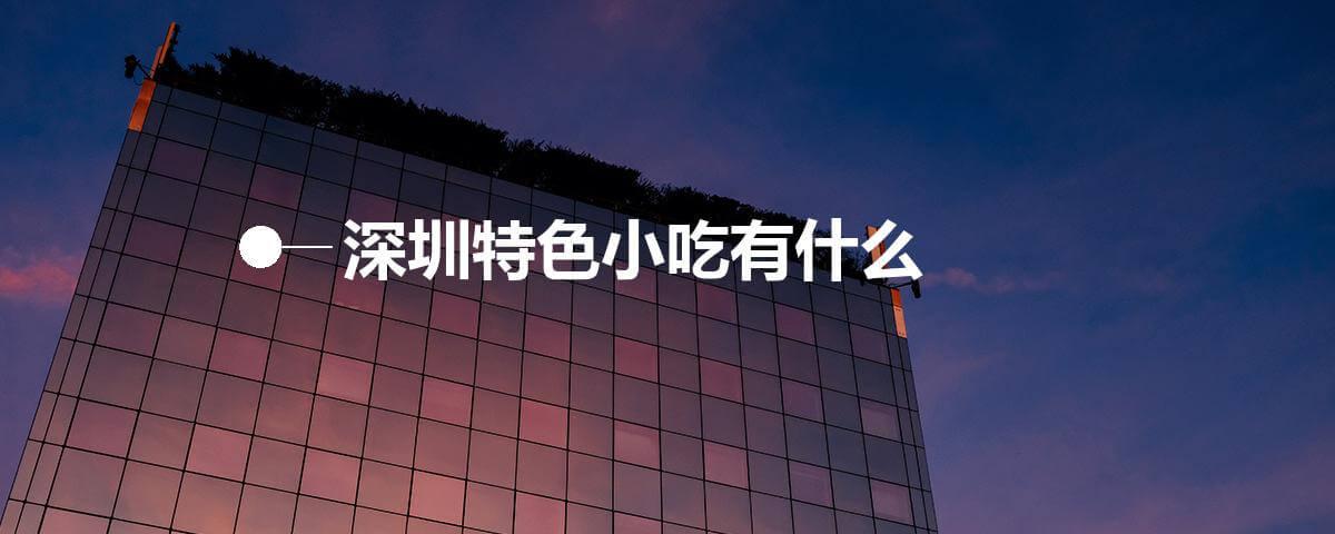 深圳特色小吃有什么