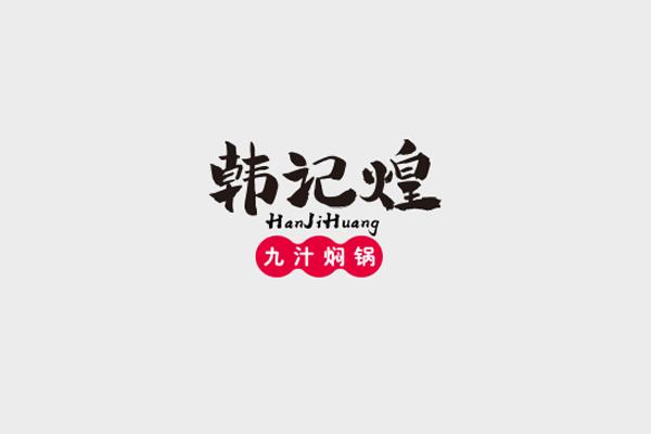 韩记煌九汁焖锅