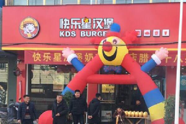 【汉堡店加盟】来自年轻消费者的青睐之选 带您了解快乐星汉堡店加盟