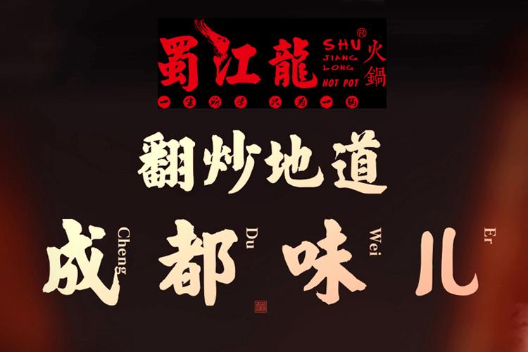 【地道成都味儿】蜀江龙火锅