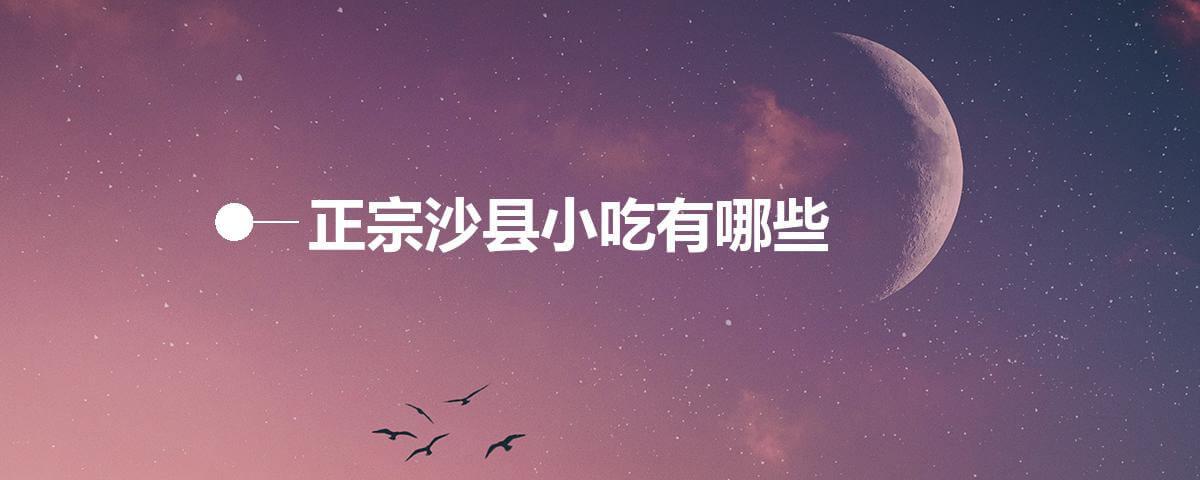 正宗沙县小吃有哪些