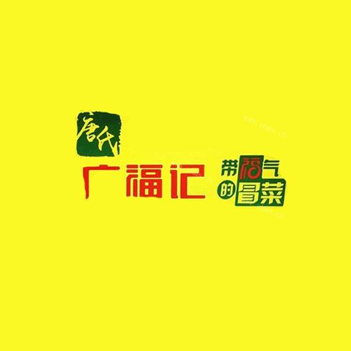 成都屋头餐饮管理有限公司(冒菜)