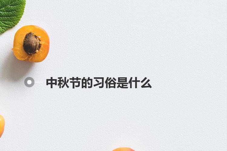 中秋节的习俗是什么