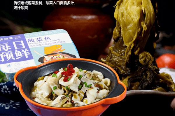 渝哚哚每日预鲜酸菜鱼