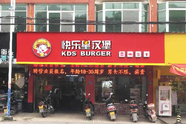 快乐星汉堡店加盟品牌,广受追捧发展前景广阔!