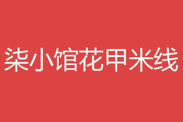 柒小馆花甲米线