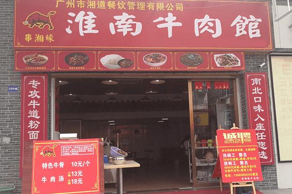 串湘缘®淮南牛骨汤