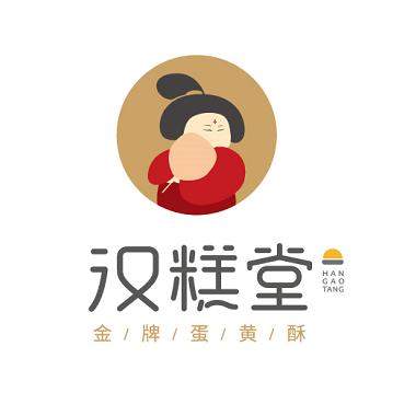 汉糕堂(秦皇岛)食品有限公司