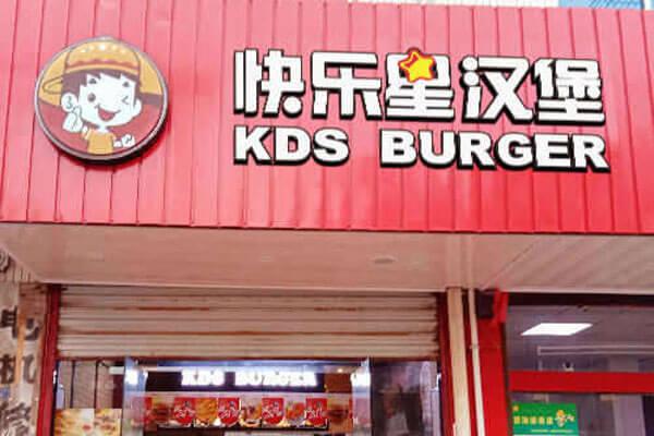 【汉堡店加盟】快乐星汉堡经久不衰的秘密