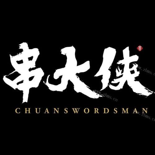 四川串大侠餐饮管理有限公司
