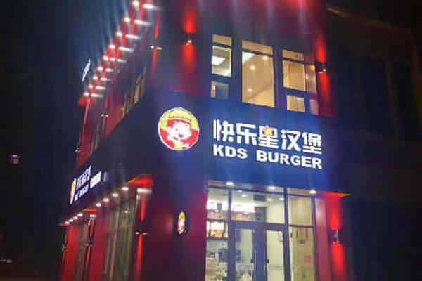 【汉堡店加盟】湖南白领王先生下海创业 首选快乐星汉堡加盟店