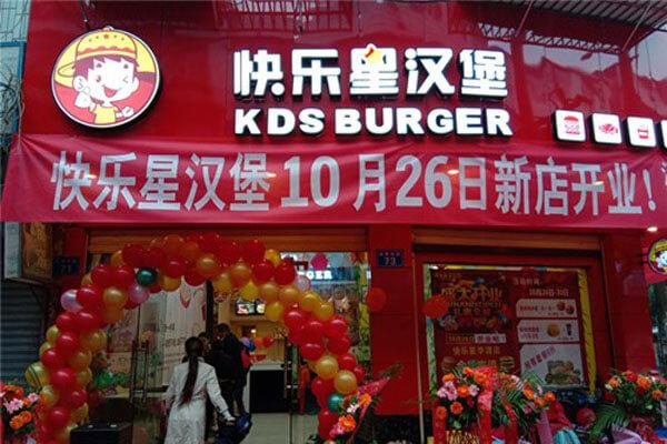 【快乐星汉堡店加盟】创业必看 如何有效的提高创业成功率