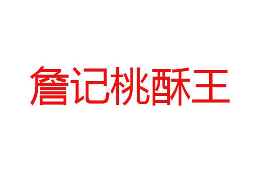 合肥詹记宫廷桃酥王