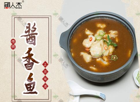 渔人杰酸菜鱼图