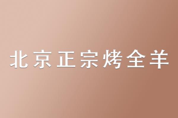 北京正宗烤全羊