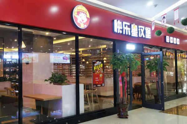 【快乐星汉堡店加盟】开店不止是开店 用心经营更重要