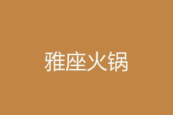 雅座火锅相似图