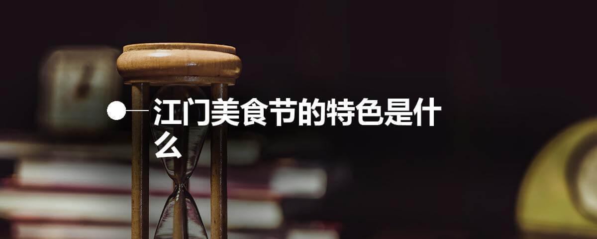 江门美食节的特色是什么