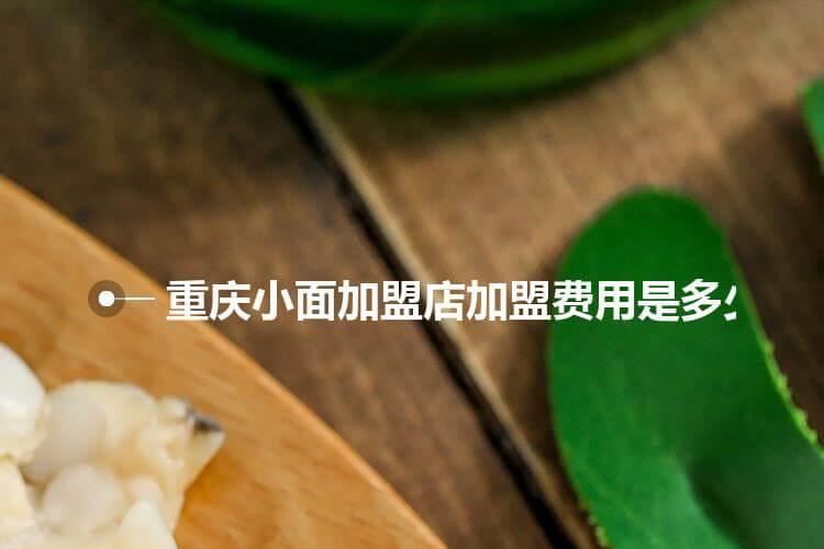 重庆小面加盟店加盟费用是多少钱?
