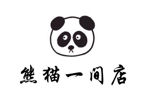 熊猫一间店欧式奶茶