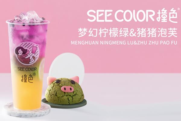 SEECOLOR撞色奶茶图3
