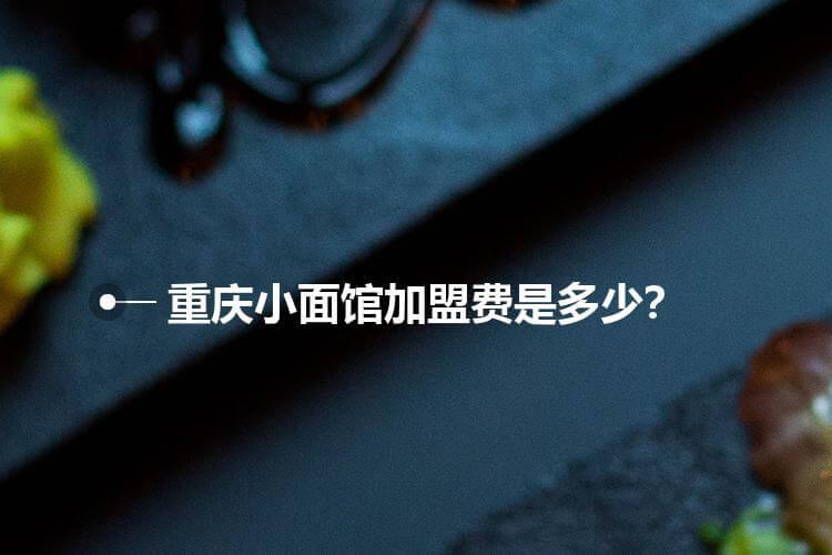重庆小面馆加盟费是多少?