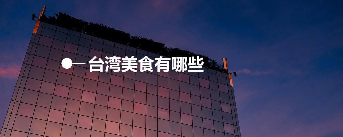 台湾美食有哪些