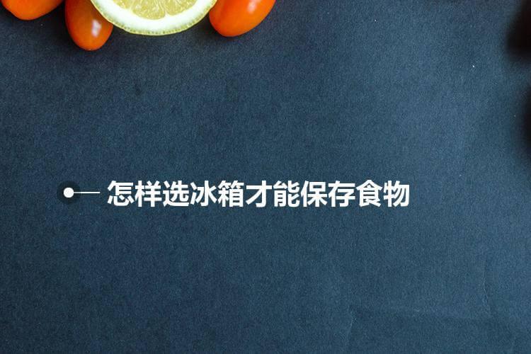 怎样选冰箱才能保存食物