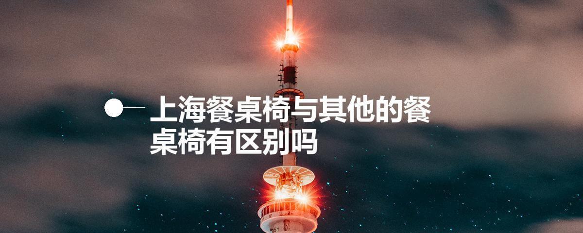 上海餐桌椅与其他的餐桌椅有区别吗