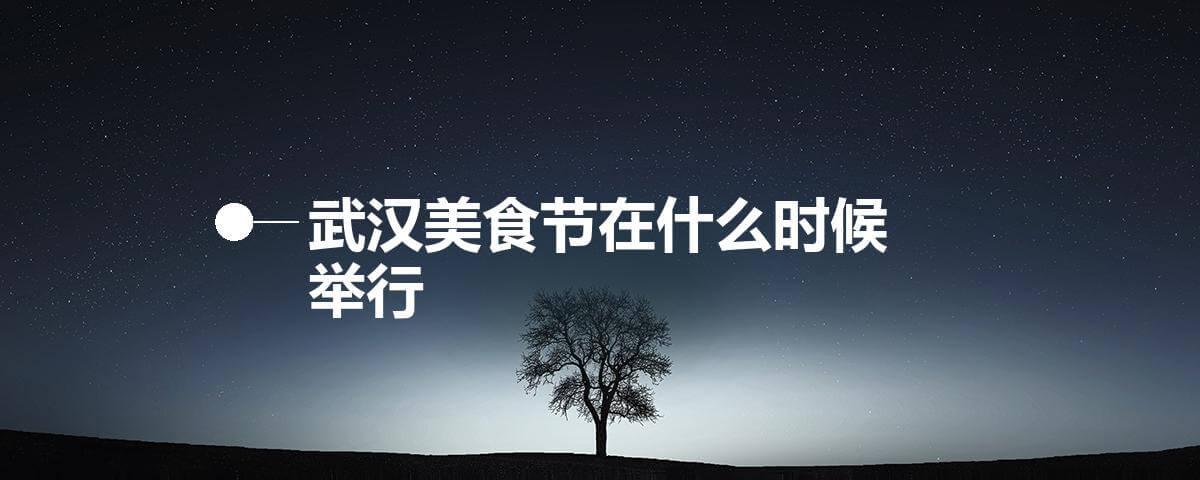 武汉美食节在什么时候举行