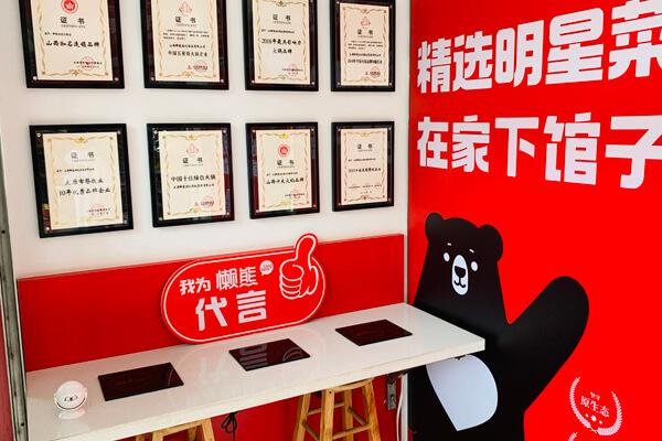 懒熊火锅食材超市图3