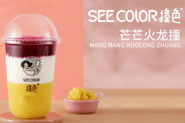 SEECOLOR撞色奶茶图4